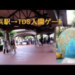 舞浜駅からディズニーシーへの歩き方動画
