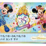 ディズニーホテル  35周年  限定ルームキー&マリッジリング登場