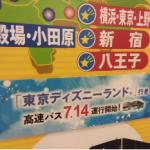 なんばOCAT(湊町バスターミナル)の近鉄バス 東京ディズニーランド(R)」乗り入れが追加